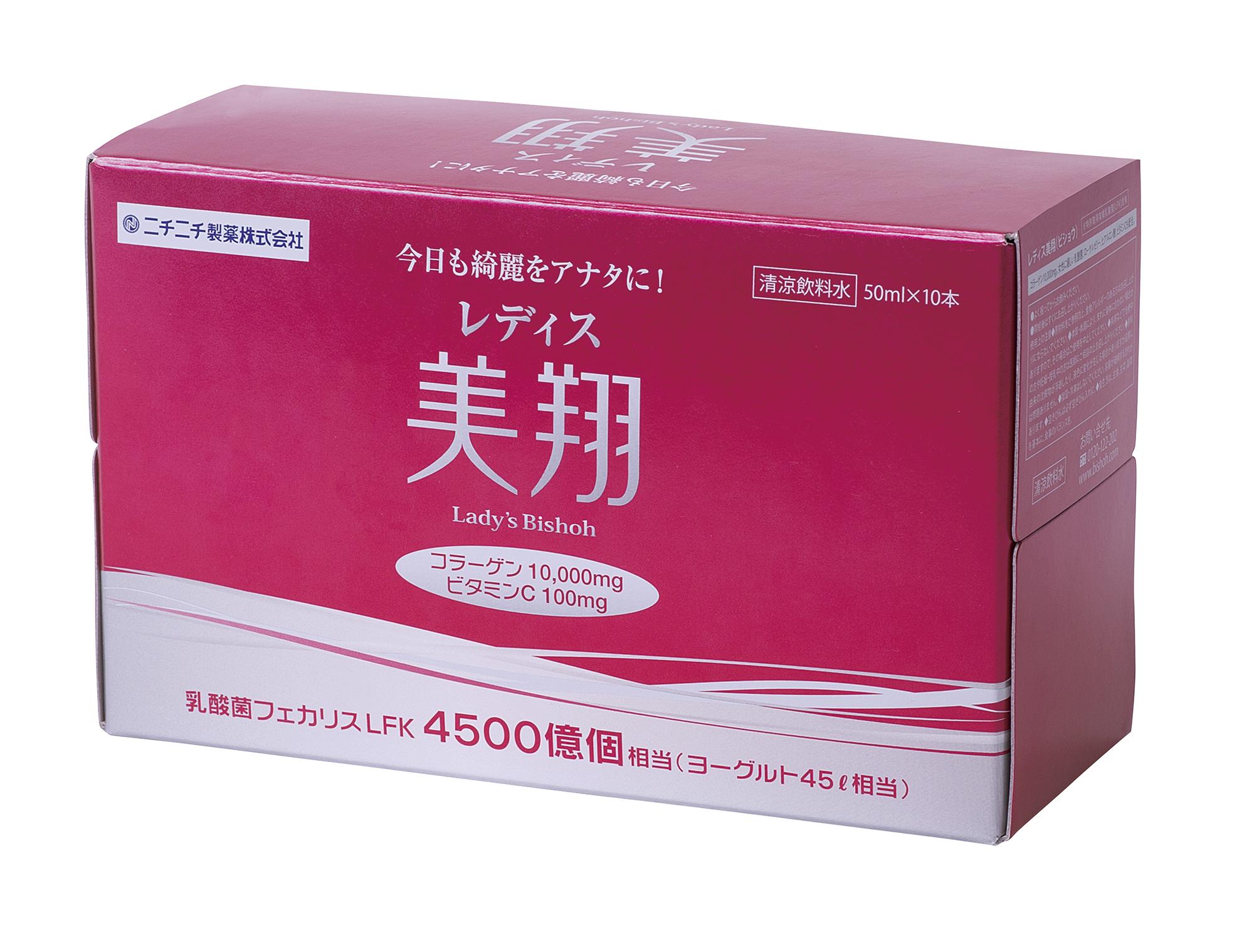 レディス美翔10本箱